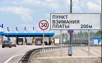 Платные участки дорог