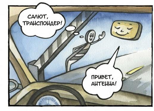 Оплата дорог без участия водителя