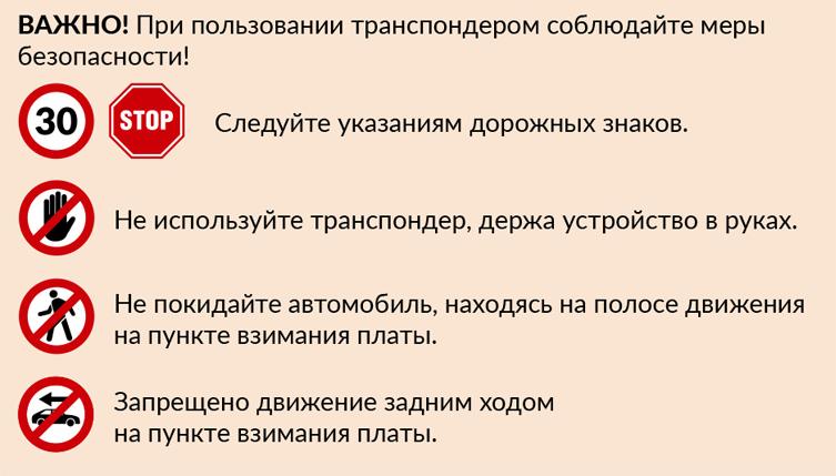 Правила пользования транспондером