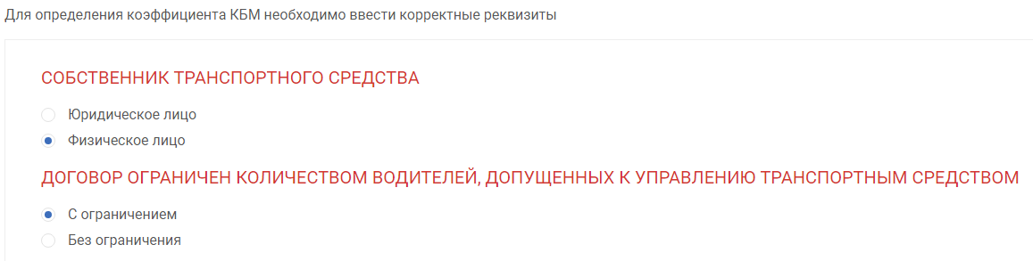Проверка КБМ онлайн