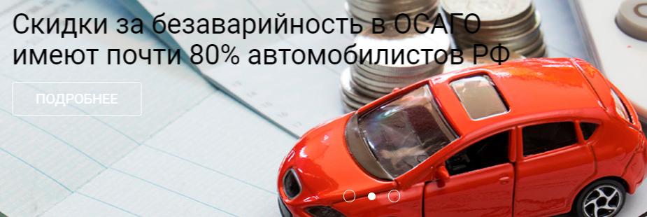 Страхование транспортных средств