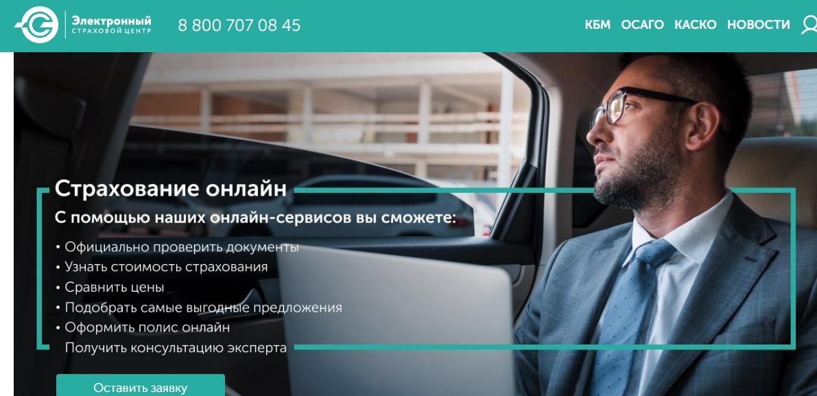 Официальный сайт Электронного страхового центра