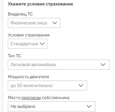 Калькулятор онлайн ОСАГО