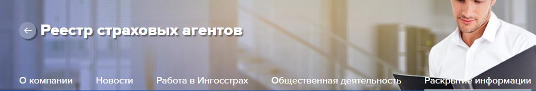 Официальный сайт страховых агентов